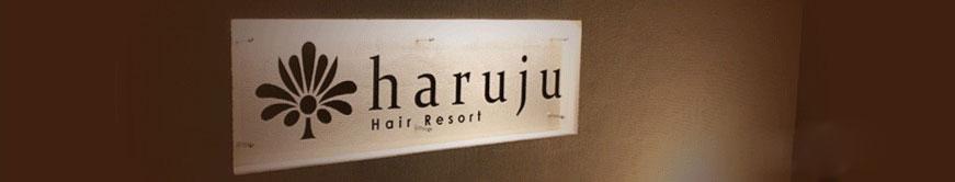 旭川の美容室|harujuの☆2月のオススメ お顔のベースケアアイテム「UTOWA」